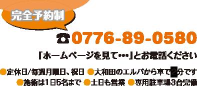 電話:0776-89-0580