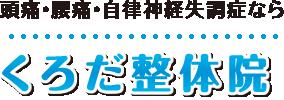 【福井市の整体マッサージ】くろだ整体院:ホーム