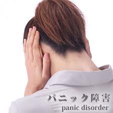 パニック障害