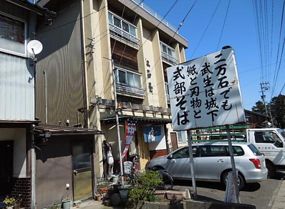 ふきのとう、江戸屋 011