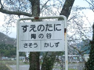 <旧陶の谷駅の桜>